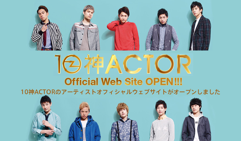 10神ACTOR Official Web Site OPEN!!!